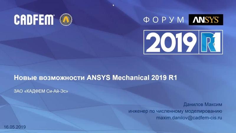 Вебинар CADFEM CIS 16.05.2019 — Новые возможности ANSYS Mechanical 2019 R1