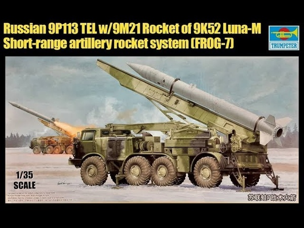 TRUMPETER 1 35 RUSSIAN 9P113 TEL WITH 9M21 ROCKET OF 9K52 LUNA M Обзор Review