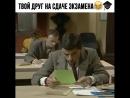 На экзамене по физике