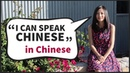 10 Ways to Say I Know How to Speak Chinese | I Know Chinese -