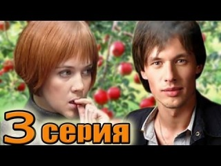 Яблоневый сад (3 серия из 4) Мелодрама 2012. Сериал.