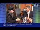 Лесной посетил епископ Нижнетагильский и Невьянский Евгений