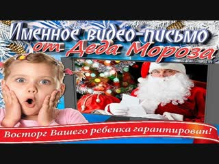 Подарите вашему ребенку сказочное поздравление на Новый год