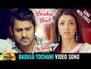 Breakup Beats Badhulu Thochanai Video song With Lyrics Mr Perfect Telugu Movie Mango Music