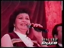Хания Фархи и ансамбль Байрам - Өзеп ал (1995 год)