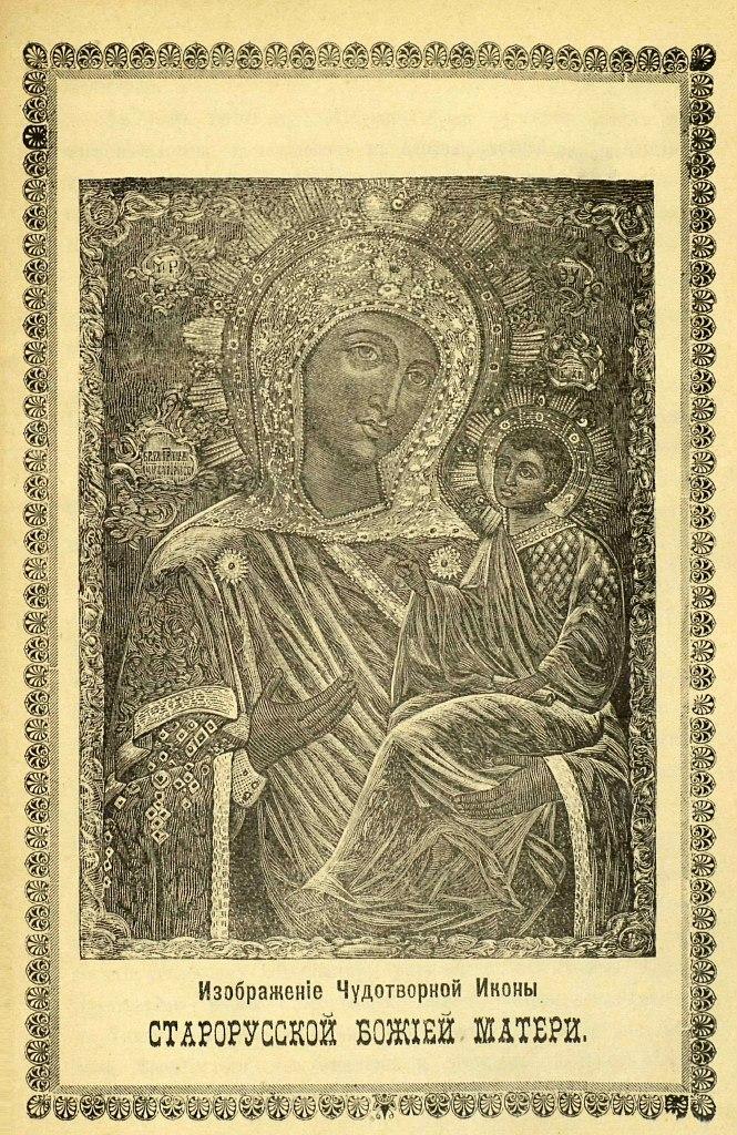 храм Иконы Божией Матери Старорусская