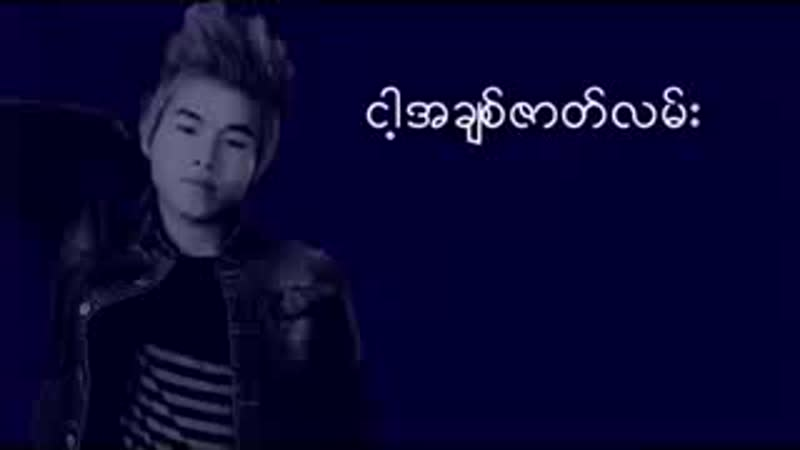 K-Steven Myanmar new song(ငါအခ်စ္ဇာတ္လမ္း)_low.mp4