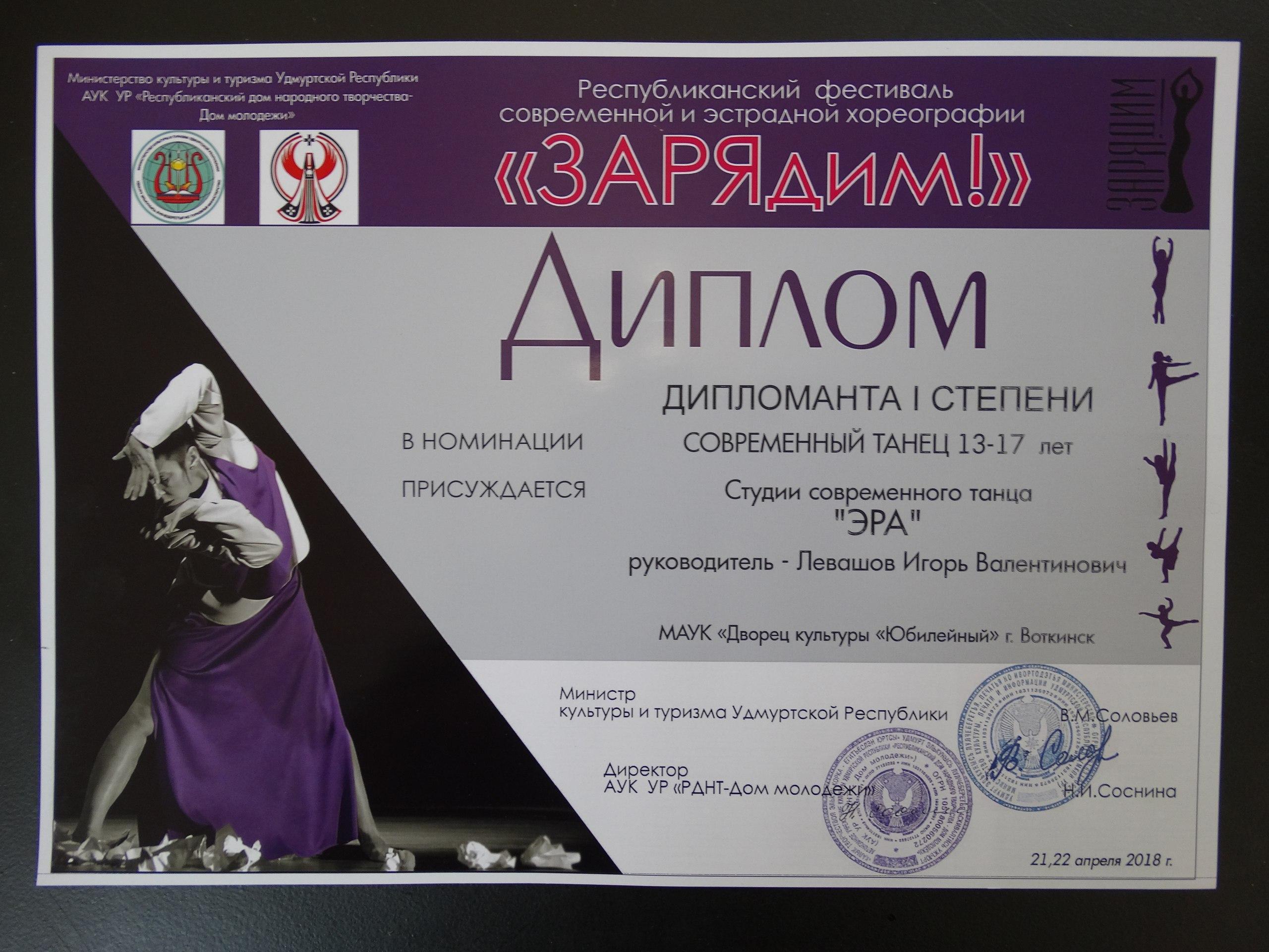 """""""ЗАРЯДим"""" -Диплом ЭРА"""