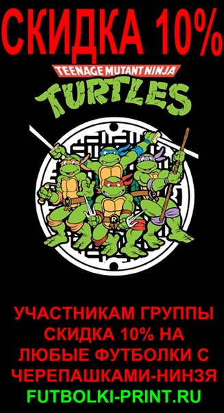 teenage mutant ninja turtles des ios
