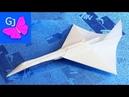 Оригами из бумаги САМОЛЕТ КОНКОРД