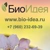 !БиоИдея - БиоТовары для Вас!