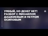 Умный, но денег нет! Разбор с Михаилом Дашкиевым и Петром Осиповым | Бизнес Молодость