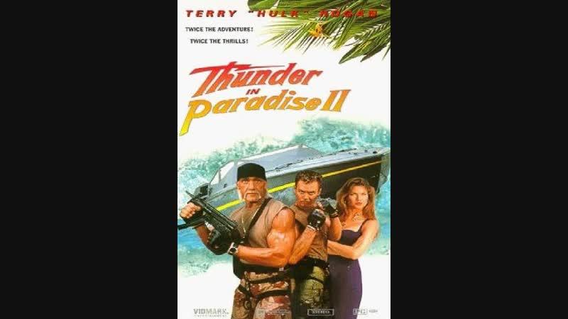 Гром в Раю: Морская Тюрьма / Thunder in Paradise: Sea Quentin (1994) Михалёв,SATRip,1080