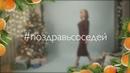 Поздравь соседей Переделкино Ближнее-Муртаева Ольга (Новогодняя песня) live version
