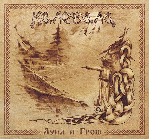 Подробности нового альбома группы КАЛЕВАЛА - Луна и грош (2013)