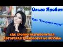Ольга Яровая. Как срочно разговориться. Авторская технология No russian.