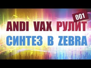 ANDI VAX РУЛИТ 01 - БЫСТРЫЙ СИНТЕЗ В ZEBRA