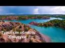 Кондуки.Голубые озера Тульской области
