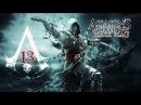 Assassins Creed 4: Black Flag [Дезмонд] #13