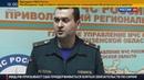 Новости на Россия 24 • Столкновение Мерседесов : открыта горячая линия