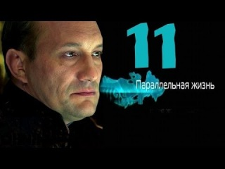 Параллельная жизнь 11 серия (2014) Детектив фильм кино сериал