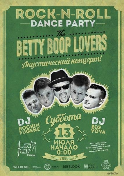 13.07 Betty Boop Lovers в клубе Леди Джейн!