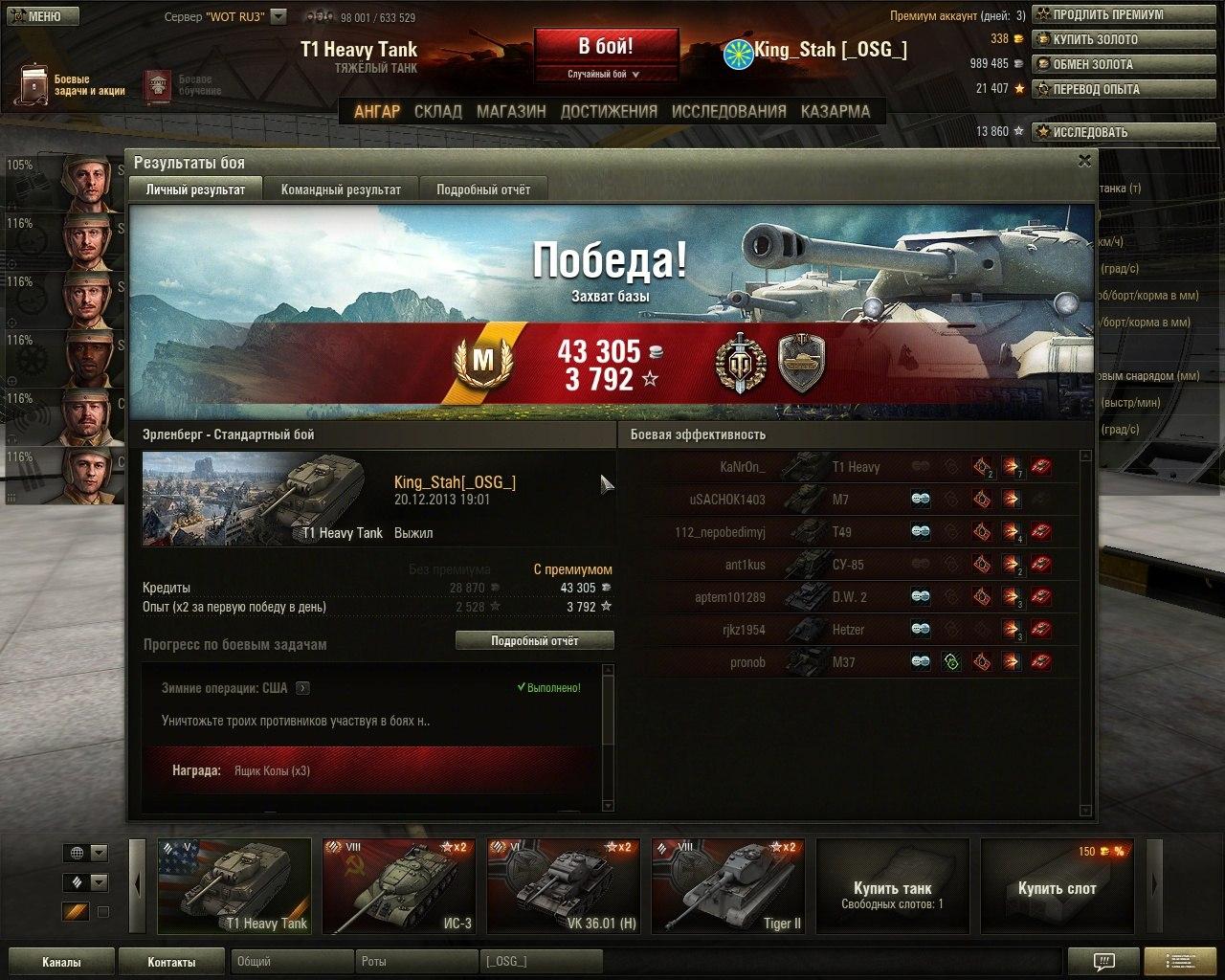 T1 Heavy Tank - Тяжелые танки - Официальный форум игры World of ...