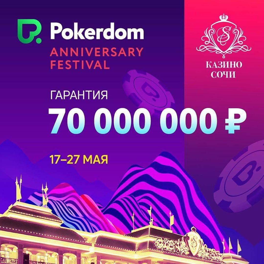 официальный сайт pokerdom anniversary festival