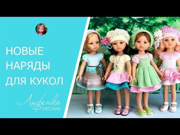 Новые наряды спицами для кукол Паола Рейна