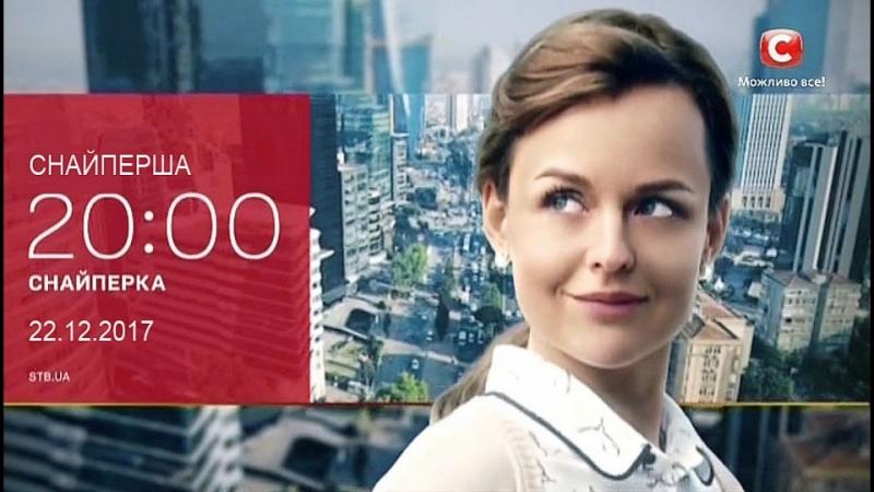 Снайперша (2017) HD 720