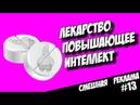 Смешная реклама #13.Лекарство повышающее интеллект
