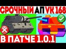 СРОЧНЫЙ АП ПРЕМА ЗА МАРАФОН VK 168 01 P В ПАТЧЕ 1 0 1