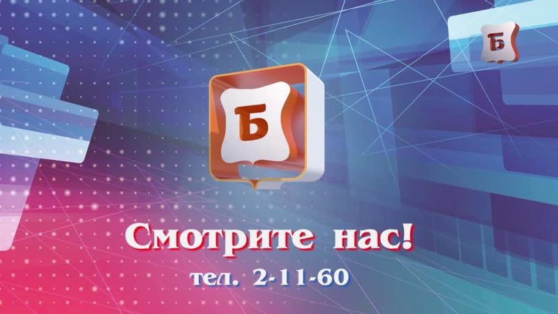 Трансляция телеканала Богородск ТВ от 15 января 2019 года