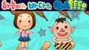 도깨비 송 (Goblin Song) - 하늘이와 바다의 신나는 율동 동요 Korean Children Song
