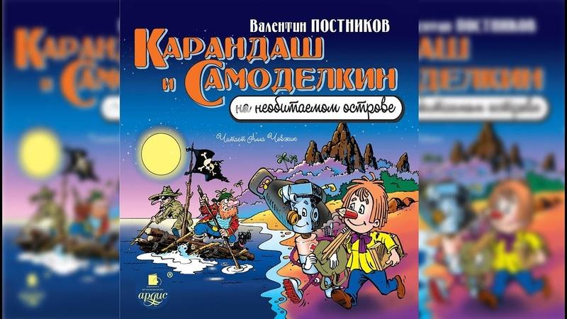Карандаш и Самоделкин на необитаемом острове - Валентин Постников слушать аудиосказку