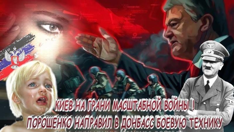 Киев на грани масштабной войны ! Порошенко направил в Донбасс боевые беспилотники и технику ВСУ