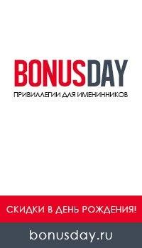 Скидки в День Рождения - МЕГА Белая Дача