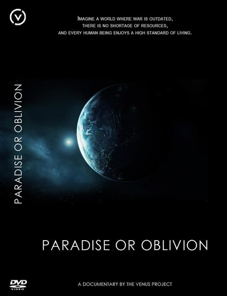 Рай или забвение / Paradise or Oblivion (2012)