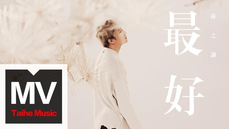 薛之謙 Joker Xue【最好】(特別演出:林允27754鐸)HD 高清官方完整版 MV