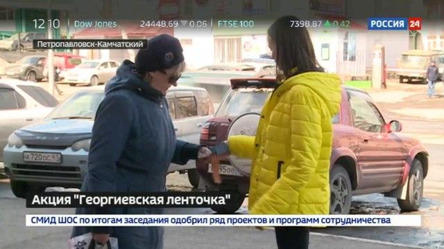 Новости на «Россия 24» • Георгиевские ленточки начали раздавать в Москве