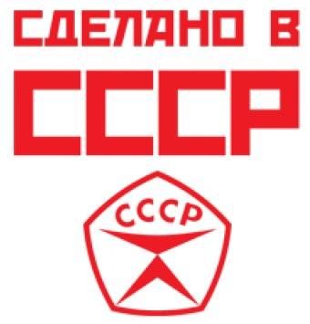 Когда в СССР появился знак качества и как это происходило