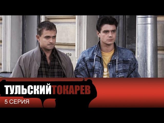 Тульский Токарев - 5 серия (2010)