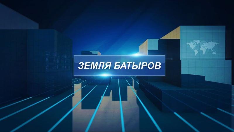Земля батыров - Назгуль Отузова