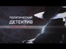 Политический детектив Лунные войны 2018 23 09 2018 Документальный