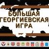 Большая Георгиевская Игра 2К19. Петрозаводск