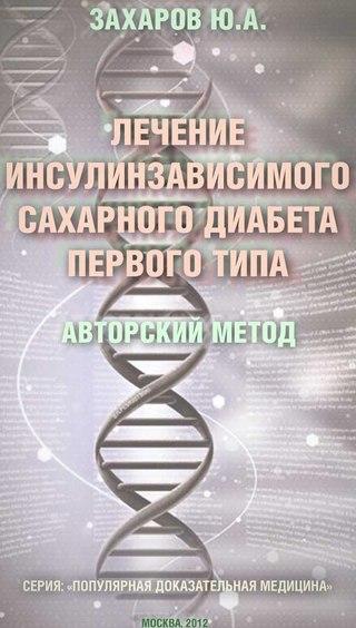 lechenie-detskogo-diabeta-v-moskve