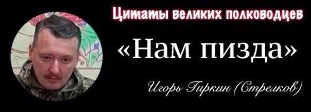 """Жители Краматорска пожелали террористам """"счастливого пути в загробный мир"""" - Цензор.НЕТ 3812"""