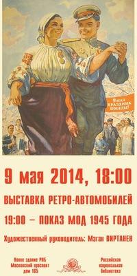 9 мая 2014, 18.00 - программа Весна 1945 года