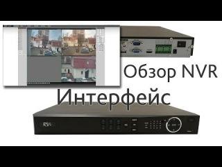 Обзор интерфейса NVR регистратора Rvi-IPN16/2 Pro