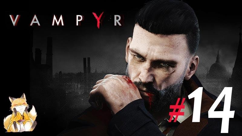 Vampyr - 14 - Тайное Общество